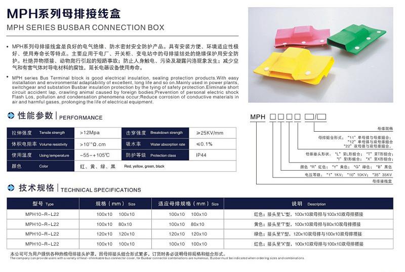 10kv母排盒