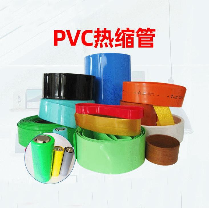 彩色pvc热缩管